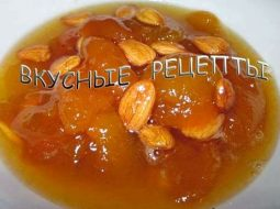 abrikosovoe-varene-s-kostochkami-recept-s_1.jpg
