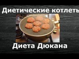 dieticheskie-parovye-kotlety-iz-govjadiny-recept_1.jpg