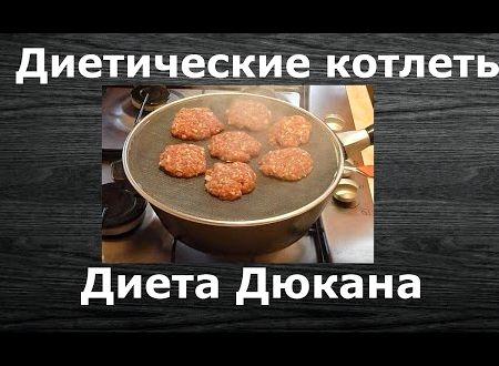 Диетические паровые котлеты из говядины рецепт