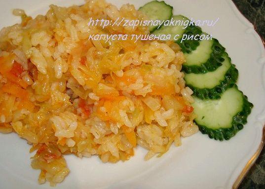 рис тушеный с капустой