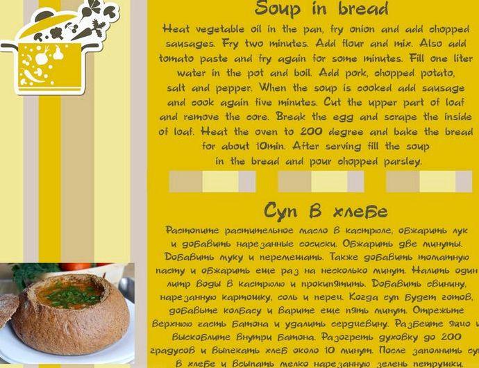 Рецепт на английском с переводом 6 класс