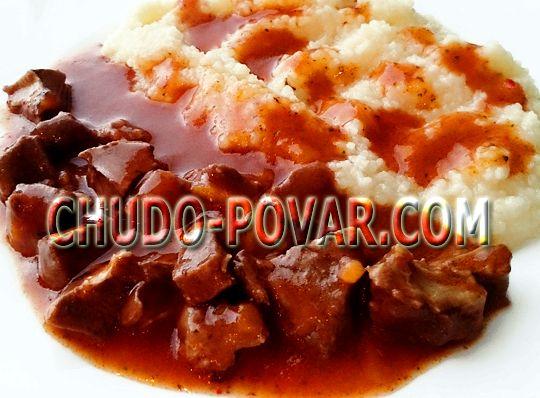 Рецепт как приготовить говяжье сердце