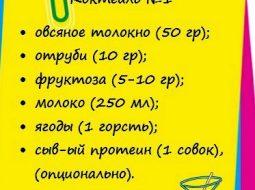 recept-protein-v-domashnih-uslovijah-dlja-rosta_1.jpg