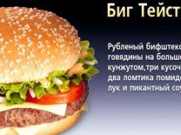recept-sousa-big-tejsti-iz-makdonaldsa_1.jpg