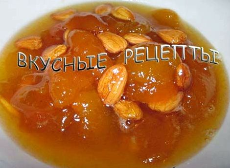 Абрикосовое варенье с косточками рецепт с
