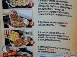 grechka-po-kupecheski-maggi-na-vtoroe-recept-2_1.jpg