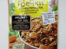grechka-po-kupecheski-maggi-na-vtoroe-recept_1.jpg