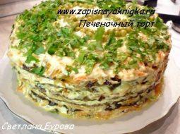 kak-prigotovit-pechenochnyj-tort-iz-govjazhej_1.jpg