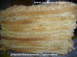 krem-dlja-napoleona-klassicheskij-recept-s-foto_1.jpg
