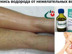 perekis-vodoroda-ot-nezhelatelnyh-volos-recept_1.jpg