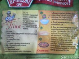 picca-recept-s-drozhzhami-suhimi-drozhzhami_1.jpg