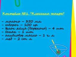 protein-v-domashnih-uslovijah-dlja-rosta-myshc_1.jpg