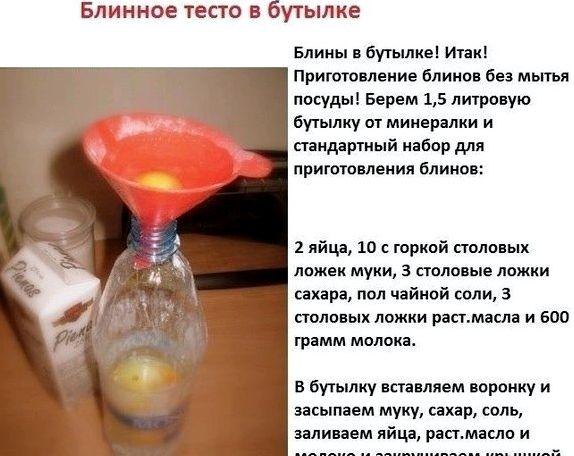 Рецепт блины в бутылке рецепт с фото