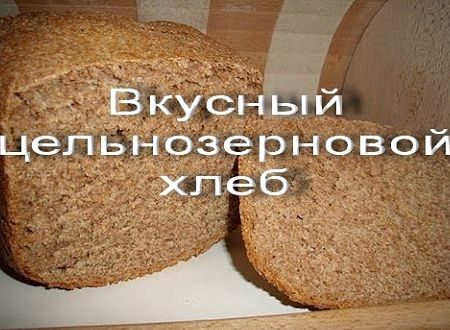 Рецепт хлеба для хлебопечки панасоник