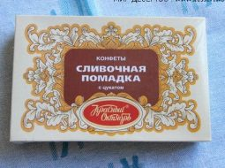 recept-pomadka-slivochnaja-krasnyj-oktjabr_1.jpg