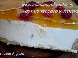 tort-iz-pechenja-s-tvorogom-i-zhelatinom-bez_1.jpg