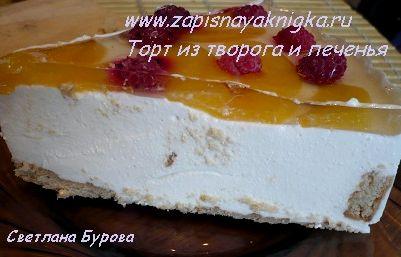 Торт из печенья с творогом и желатином без выпечки рецепт с фото