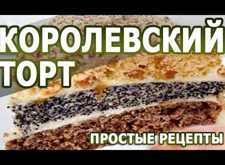 Торт королевский пошаговый рецепт с фото