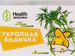 ukropnaja-vodichka-dlja-novorozhdennyh-recept_1.jpeg