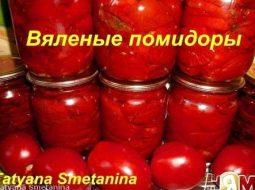 vjalenye-pomidory-v-jelektrosushilke-recept_1.jpg
